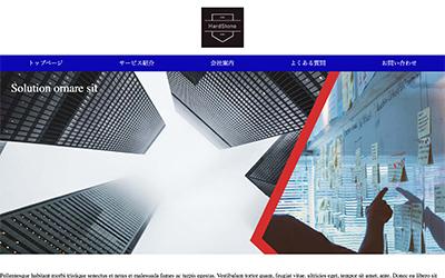 会社のホームページ