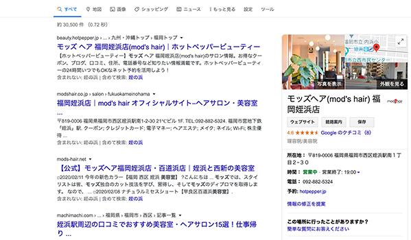 Googleの検索結果でのビジネスプロフィールの表示例