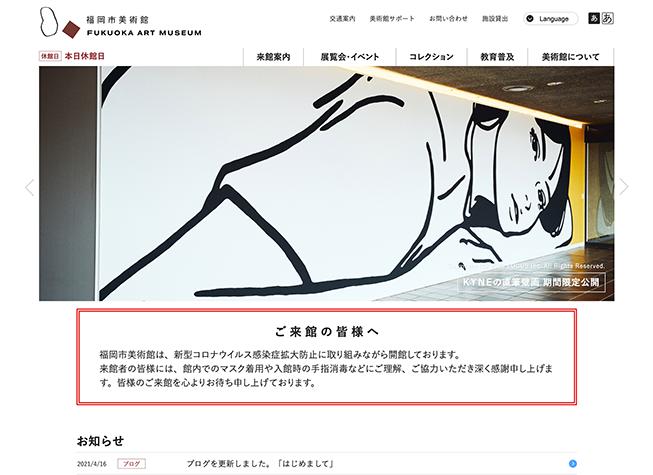 福岡市美術館スクリーンショット