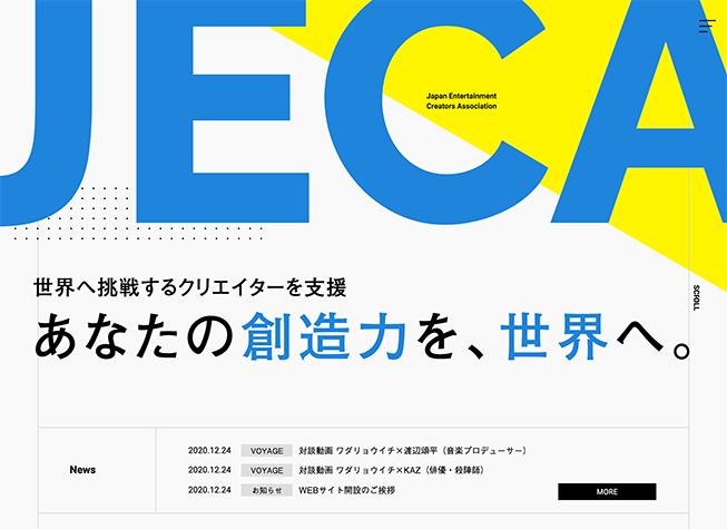 【JECA】日本エンターテインメントクリエイター協会スクリーンショット