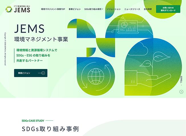 株式会社JEMSスクリーンショット