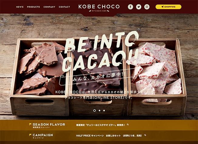 KOBE CHOCO 神戸旧居留地30番地スクリーンショット