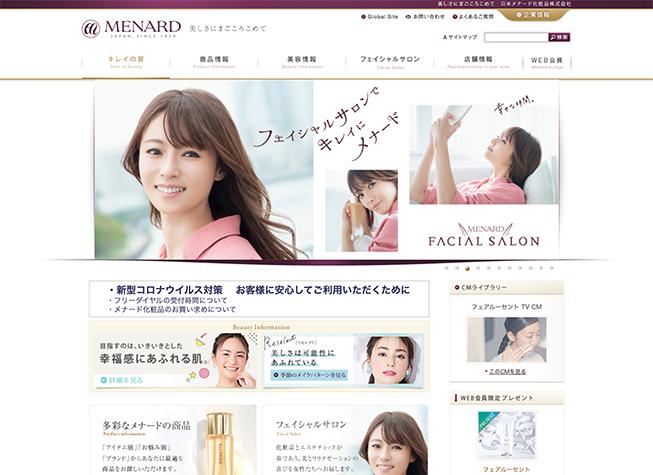 メナード化粧品スクリーンショット