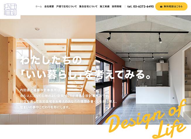 株式会社内田直之建築設計事務所スクリーンショット
