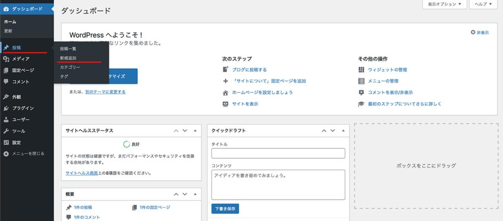 ダッシュボードからWordPressの新規投稿を作成する