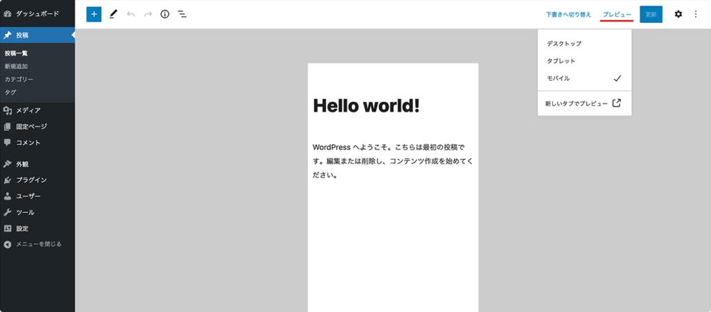 WordPress投稿作成画面でのモバイルのプレビュー