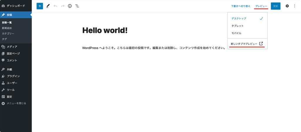 WordPress投稿作成画面の「新しいタブでプレビュー」ボタン