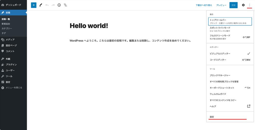WordPress投稿作成画面のオプションメニュー