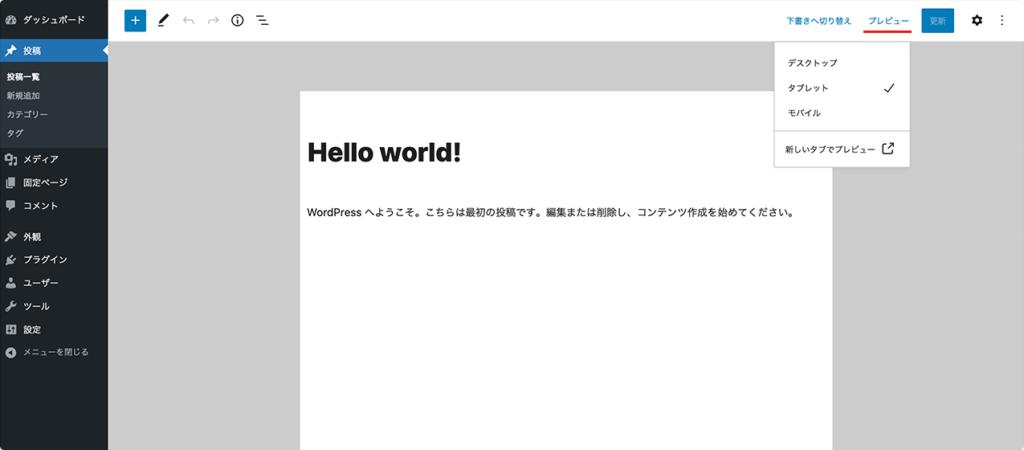 WordPress投稿作成画面でのタブレットのプレビュー
