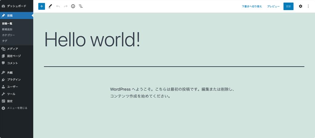 WordPress投稿作成画面のプレビューで使用中のテーマを適用した状態