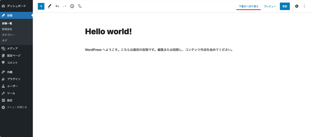 WordPress投稿作成画面の「下書きへ切り替え」ボタン