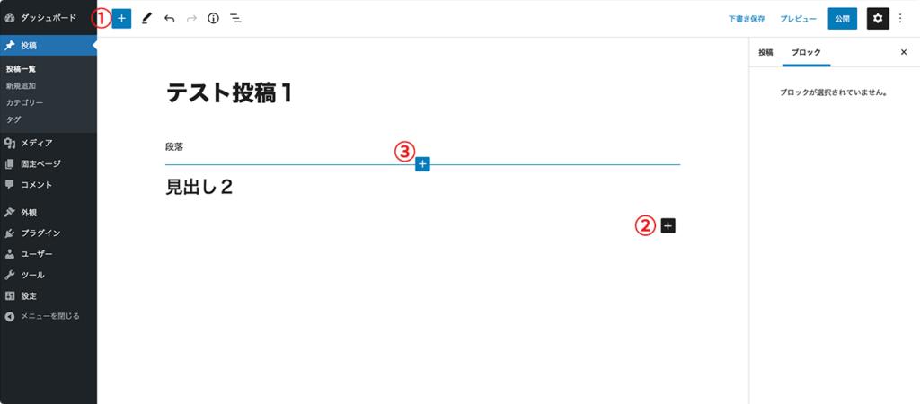 投稿作成画面でブロックを追加する+マーク