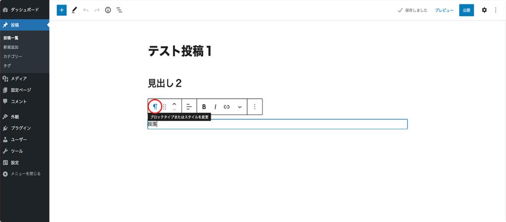投稿作成画面でのブロックツールバー内のブロックタイプマーク