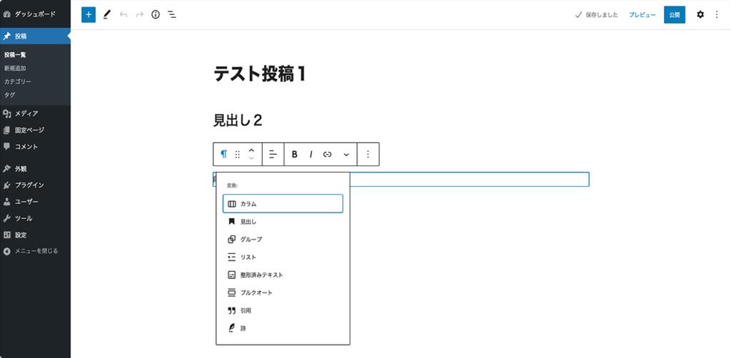 投稿作成画面でのブロックツールバー内のブロックタイプ変換リスト