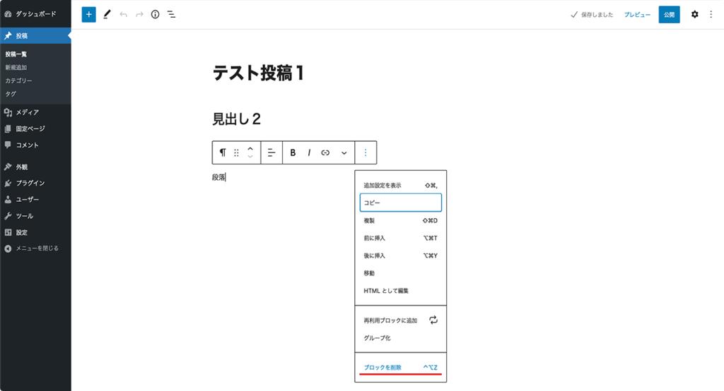 投稿作成画面でのブロックツールバー内のオプションメニューリスト