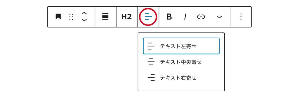 見出しブロックツールバーのテキスト配置変更ボタン