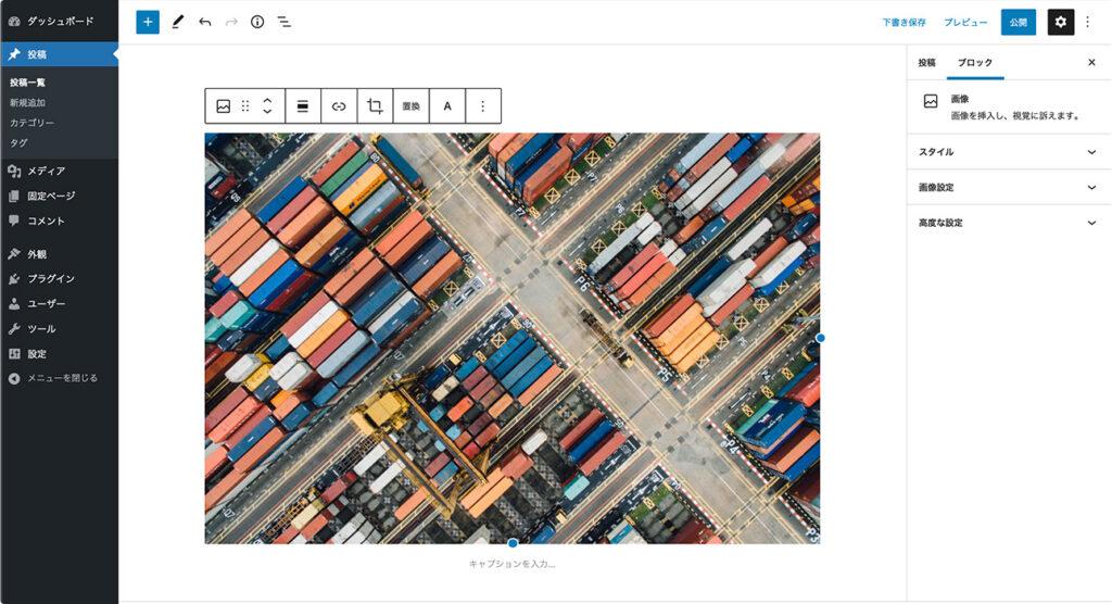 画像設置後のブロックツールバーと設定サイドバー