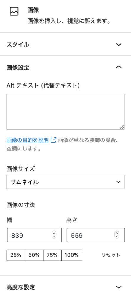 画像のブロック設定サイドバーの画像設定