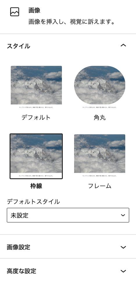 画像のブロック設定サイドバーのスタイル設定