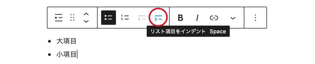 リストブロックツールバーのインデントボタン