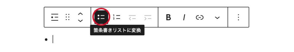リストブロックツールバーの箇条書きリストボタン
