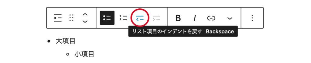 リストブロックツールバーのインデントを戻すボタン