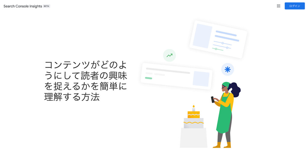 search.google.comのSearch Console Insightsのページ