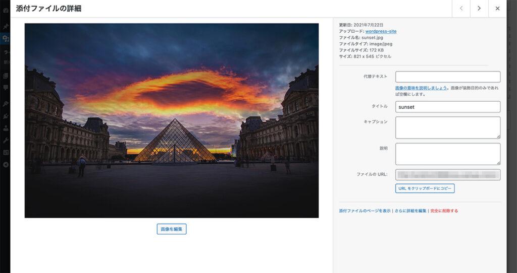 WordPressのメディアライブラリのファイル詳細画面