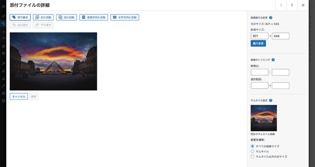 WordPressのメディアライブラリのファイル詳細からの画像編集画面