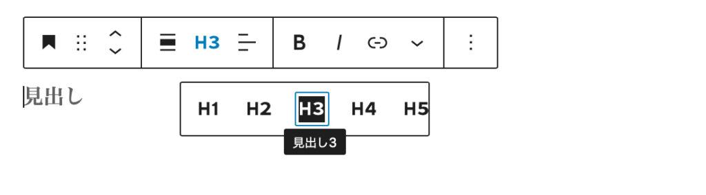 WordPressの投稿作成画面の見出し(H3)ブロック