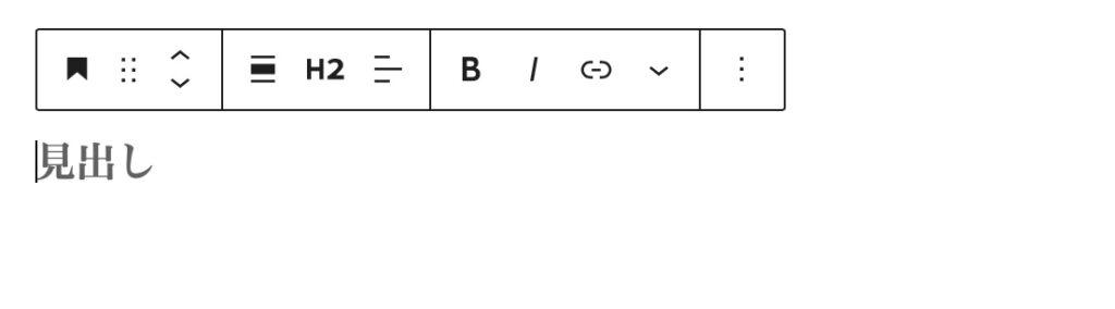 WordPressの投稿作成画面の見出し(H2)ブロック