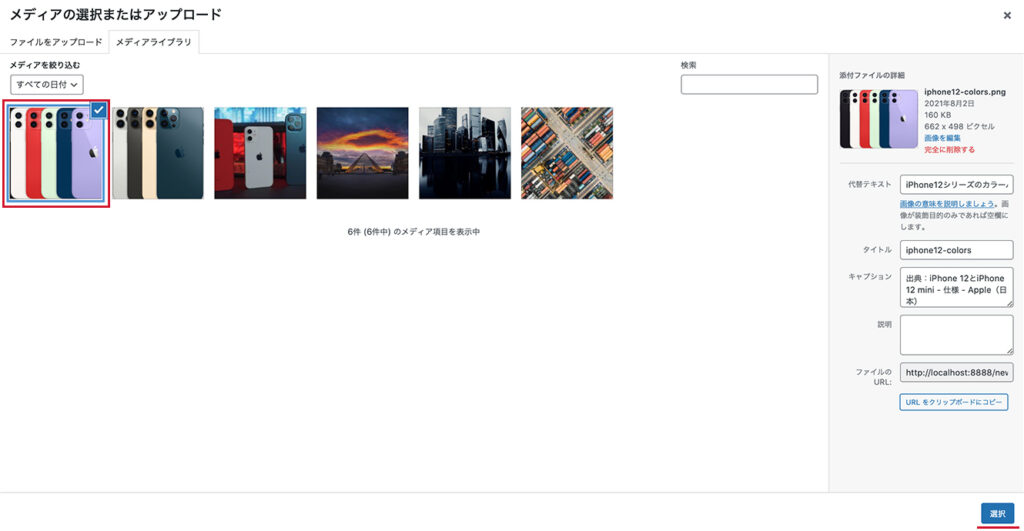 WordPressの投稿作成画面にメディアライブラリから画像を設置