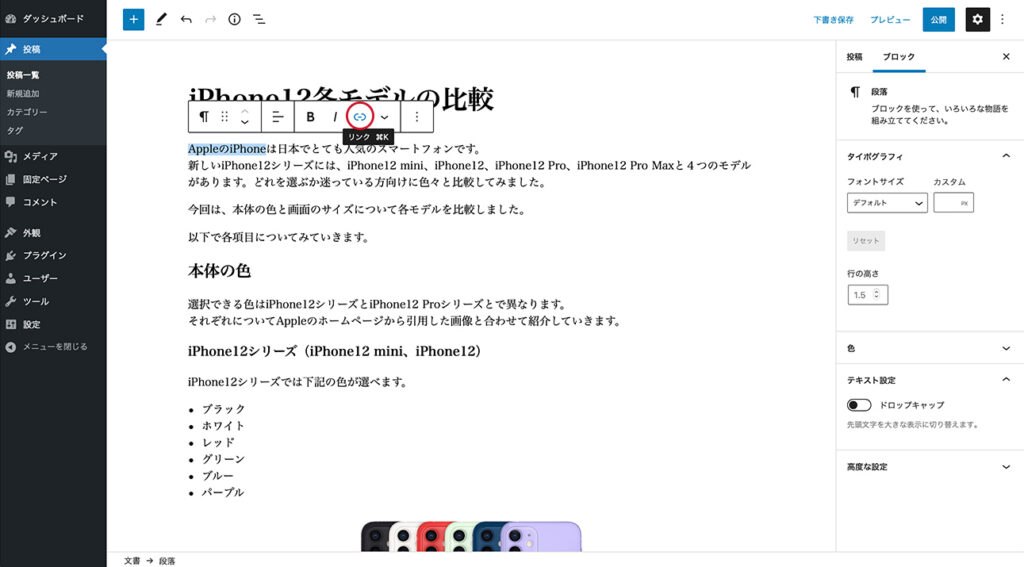 WordPressの投稿作成画面でのリンク設置