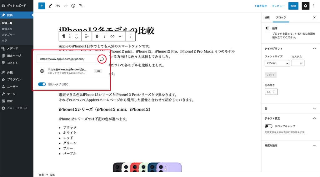 WordPressの投稿作成画面でのリンク先URL入力画面