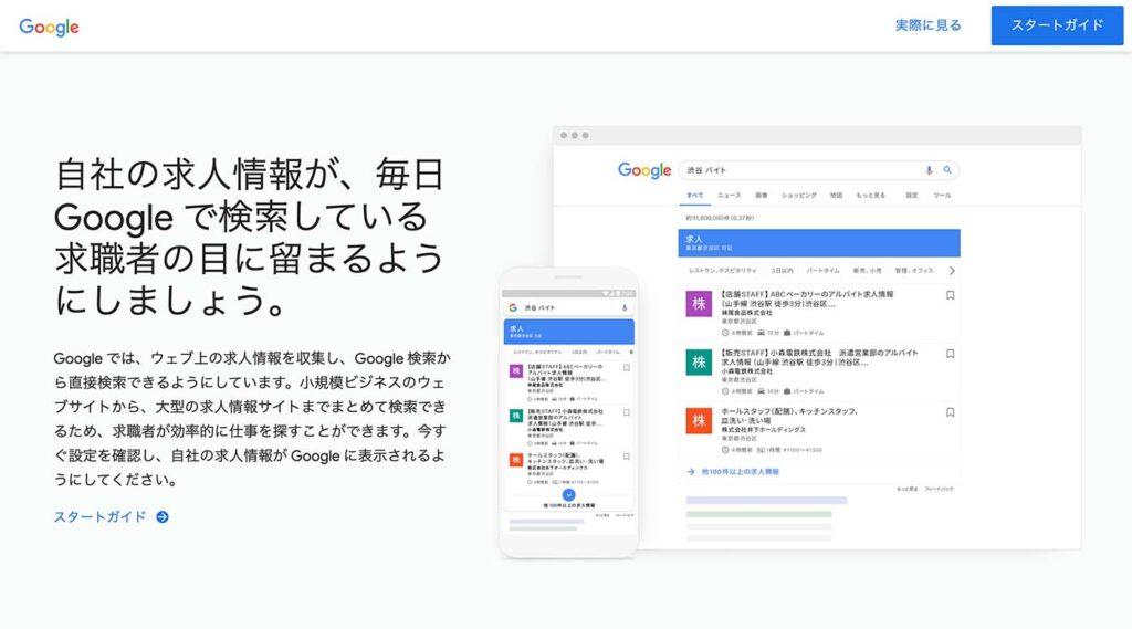 Googleしごと検索(Google for jobs)のページ