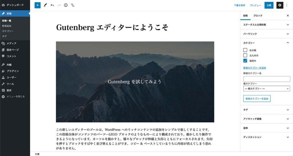 WordPress投稿作成画面のカテゴリー設定部分での新規カテゴリー追加