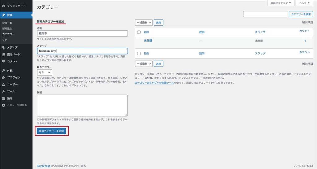 WordPress管理画面の投稿メニューの中にあるカテゴリーメニューの入力例