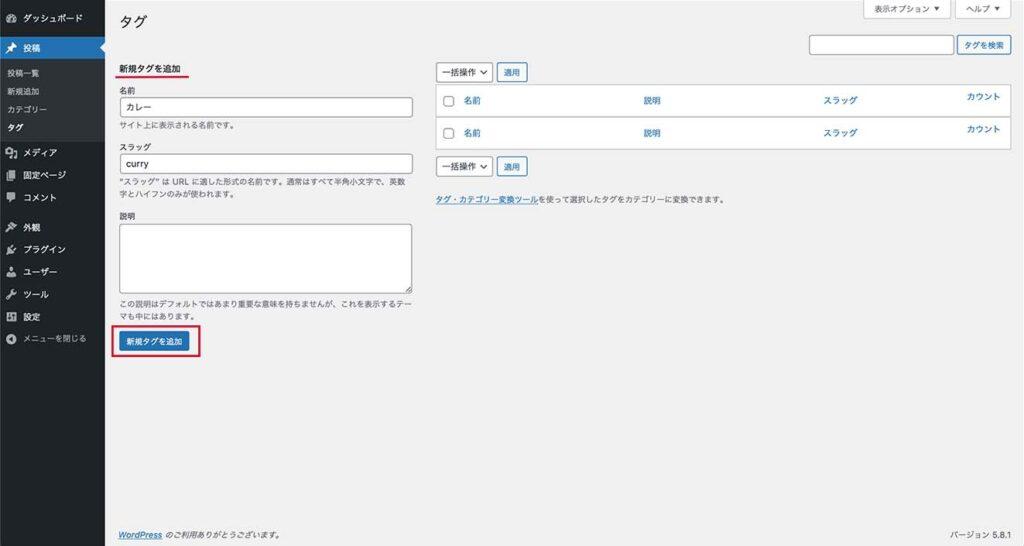WordPress管理画面の投稿メニューの中にあるタグメニュー入力例