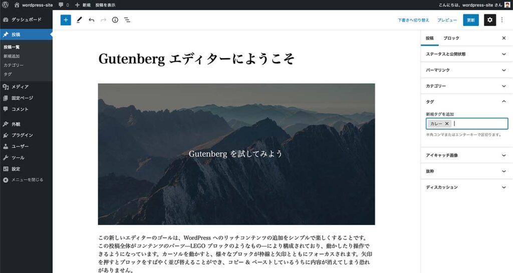WordPress投稿作成画面のタグ設定例
