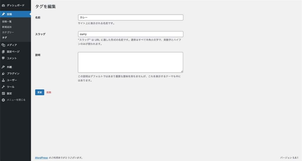 WordPress管理画面の投稿メニューの中にあるタグ編集メニュー